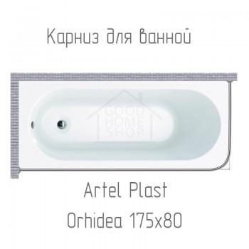 """Карниз для ванной (Штанга) """"усиленный 20"""" Artel Plast Орхидея 175x80 Г-образный, угловой"""
