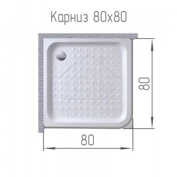 """Карниз для поддона (Штанга) """"Стандарт"""" Г-образный 80x80 Г"""