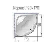 Карниз для ванной угловой, полукруглый, дуга 170x170